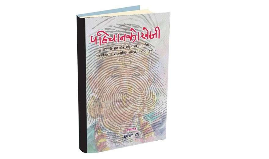Human Trafficking and Indigenous women of Nepal